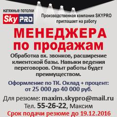NOVJOB.RU - Работа в Великом Новгороде. Вакансии Великого ...