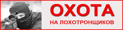 NOVJOB.RU: Охота на лохотронщиков
